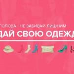 Более 100 000 девушек уже продали ненужную одежду на Boommy!